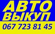 АВТОВЫКУП ОДЕССА 067-723-81-45